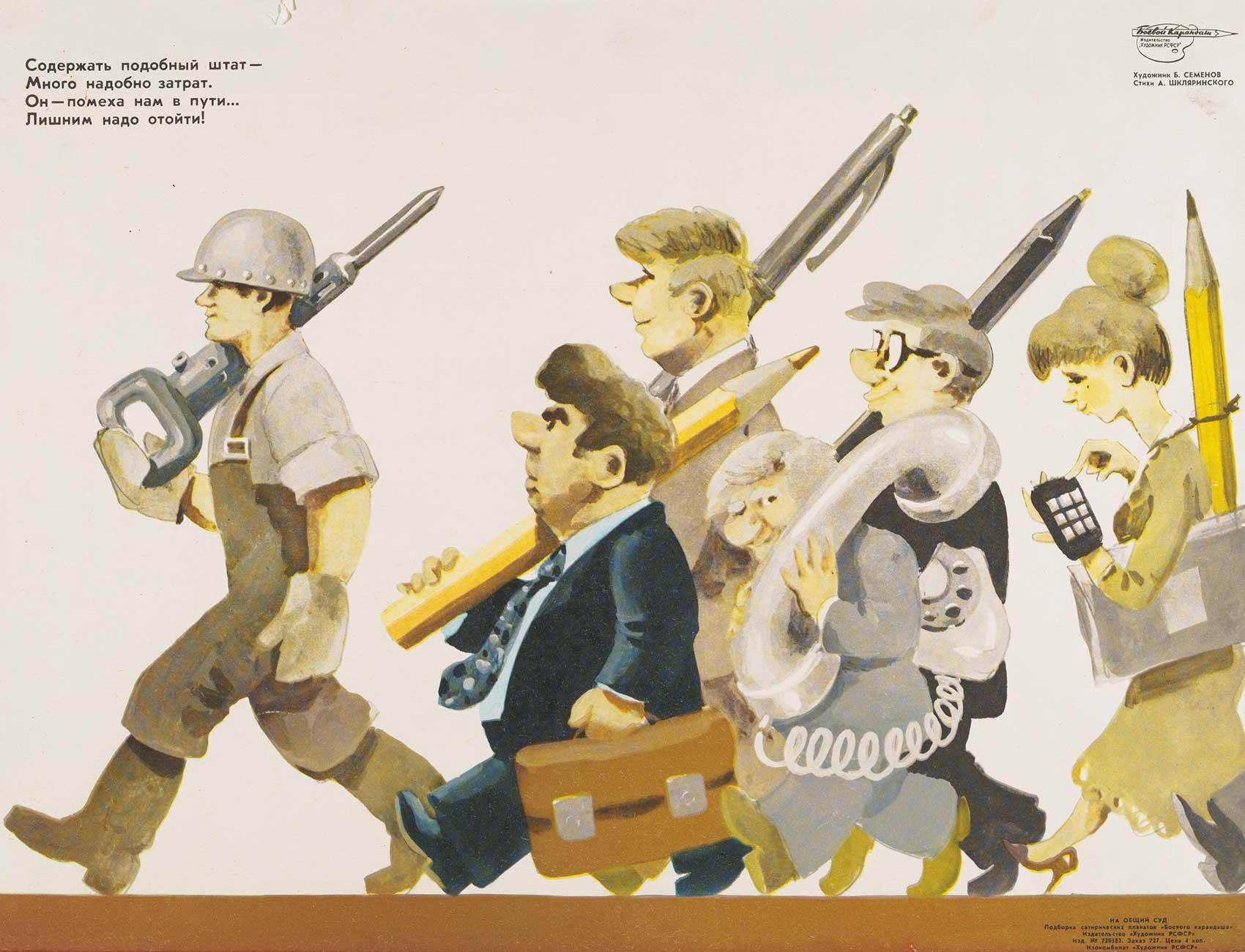 Cartoon showing an group of office workers with giant pencils and briefcases following a factory worker who carries a power tool