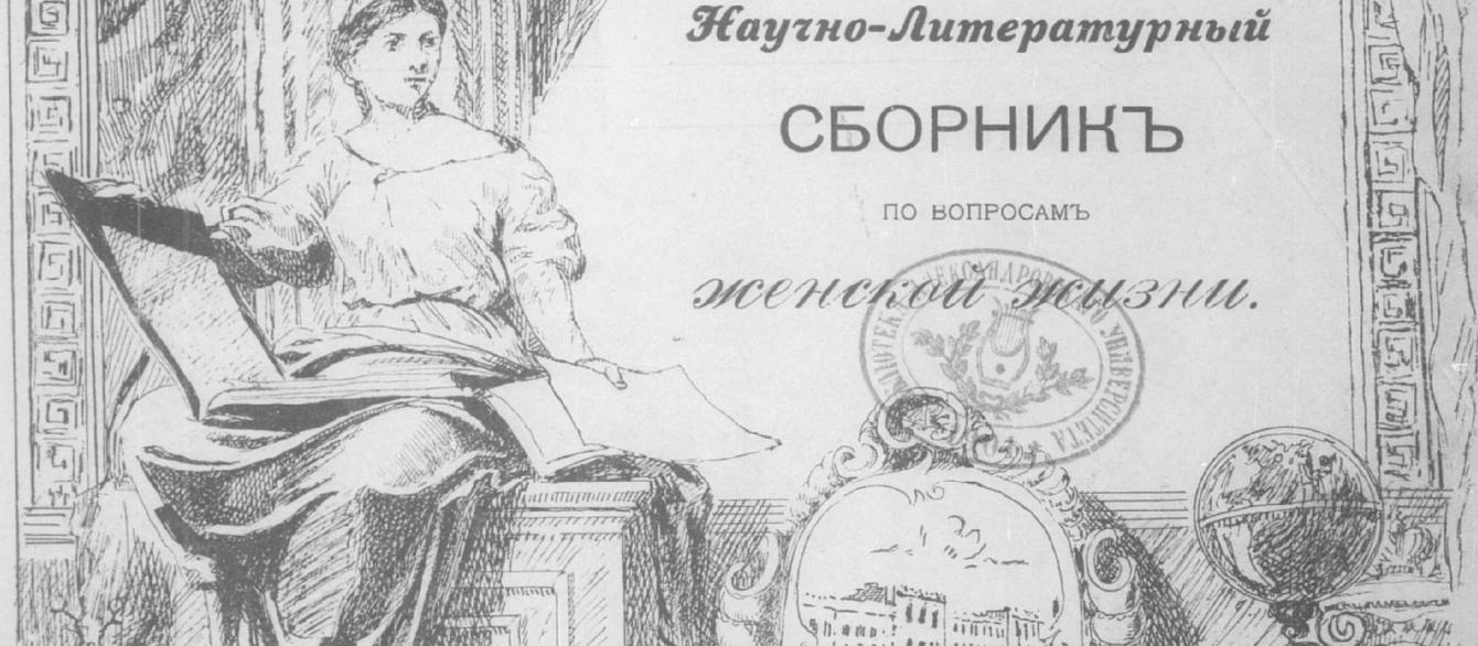 Cover of Russian Women's Almanac